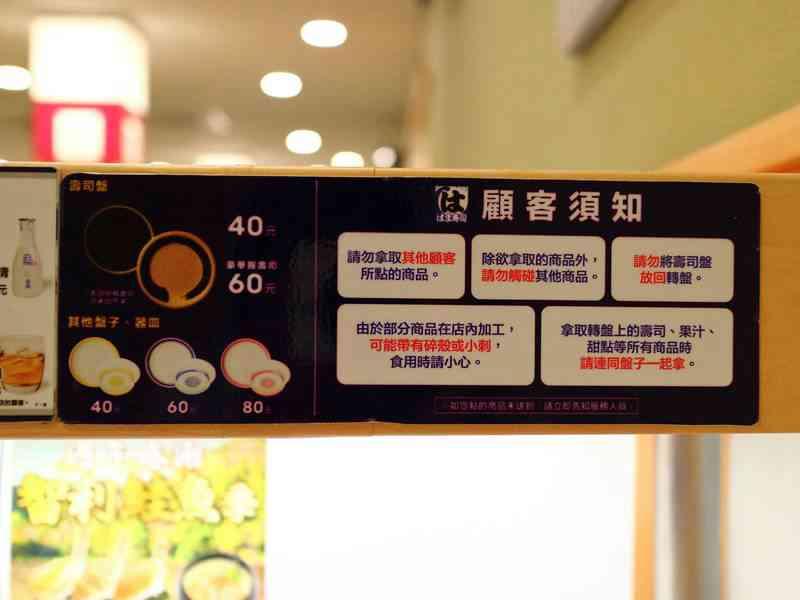 Hama壽司