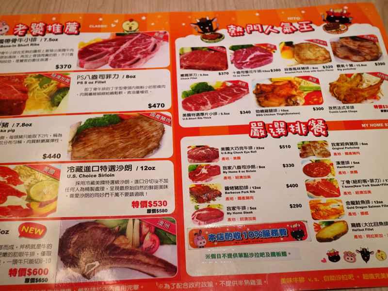 我家牛排 (中山錦州店)- 平價牛排自助吧