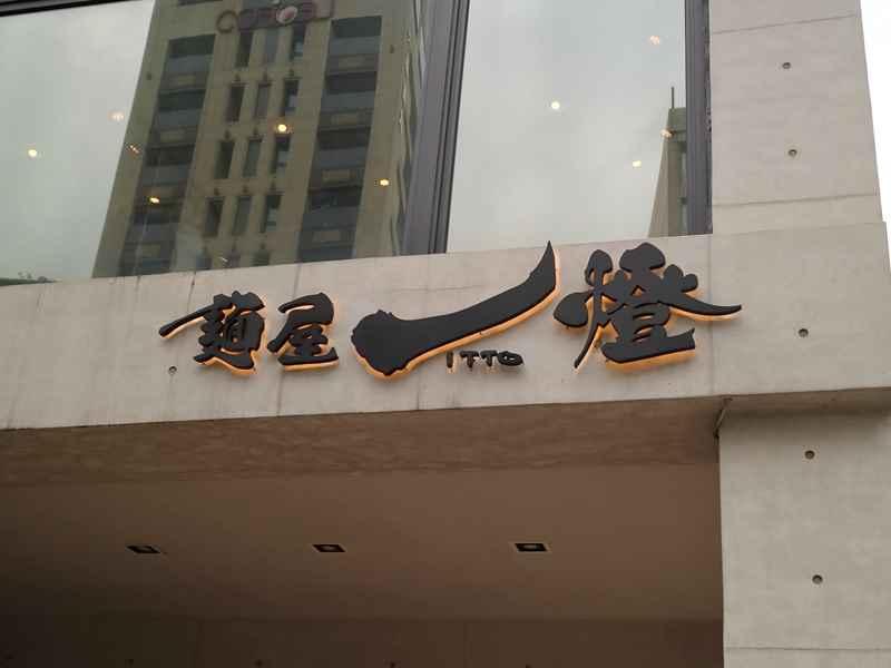 [台北中山食記] 麵屋一燈 - Try拉麵大賞 東京拉麵之王